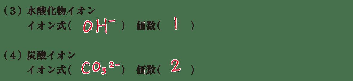 高校 理科 化学基礎26 練習(3)(4) 答えあり