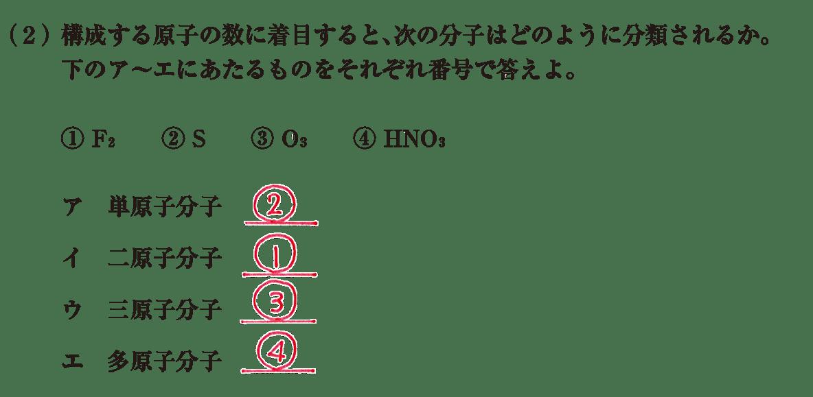 高校 理科 化学基礎 練習(2) 答えあり