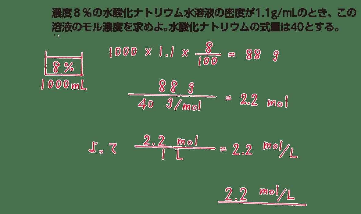 モル 濃度 計算 モル濃度の単位の確認と計算問題を解く公式と求め方