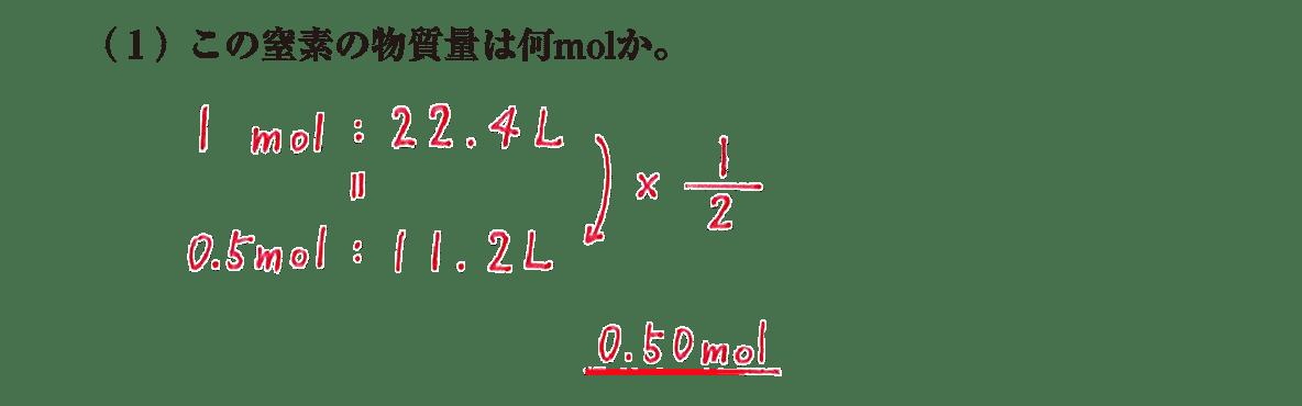 高校 理科 化学基礎 物質の変化12 演習1(1) 答えあり