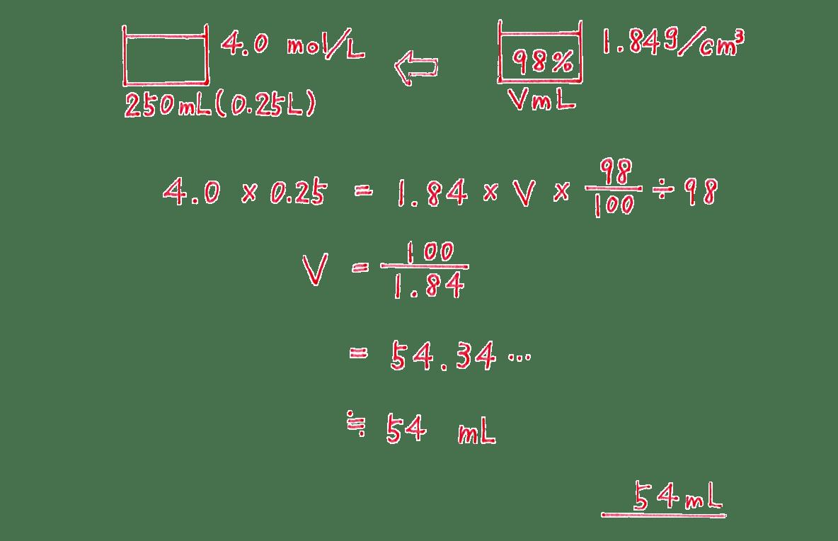 高校 化学基礎 物質の変化12 演習2 答えあり