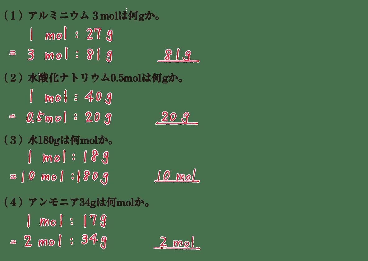 計算 公式 モル