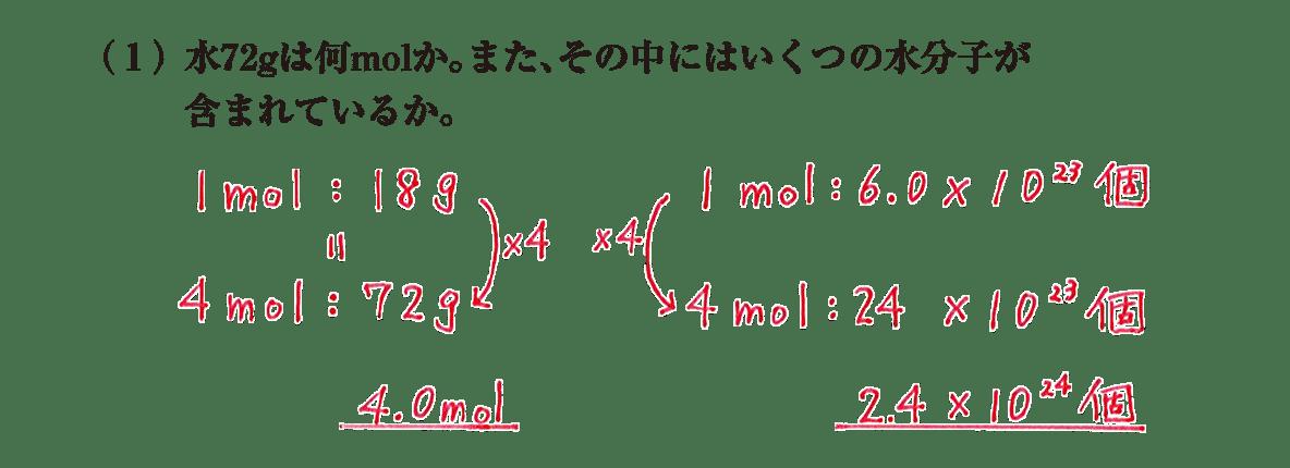 高校 理科 化学基礎 物質の変化8 演習2(1) 答えあり