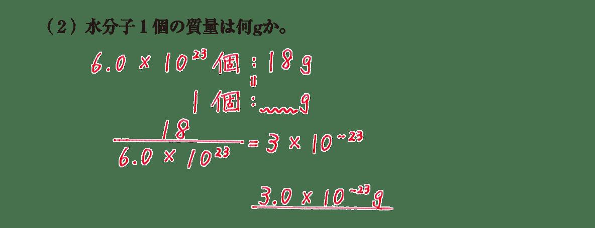 高校 理科 化学基礎 物質の変化8 演習2(2) 答えあり