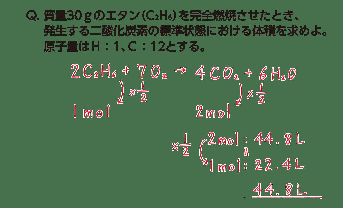 高校 理科 化学基礎 物質の変化14 ポイント2 答え全部