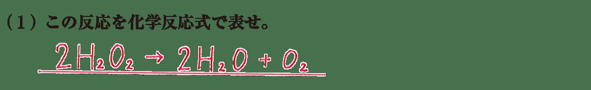 高校 理科 化学基礎 物質の変化14 練習(1) 答えあり