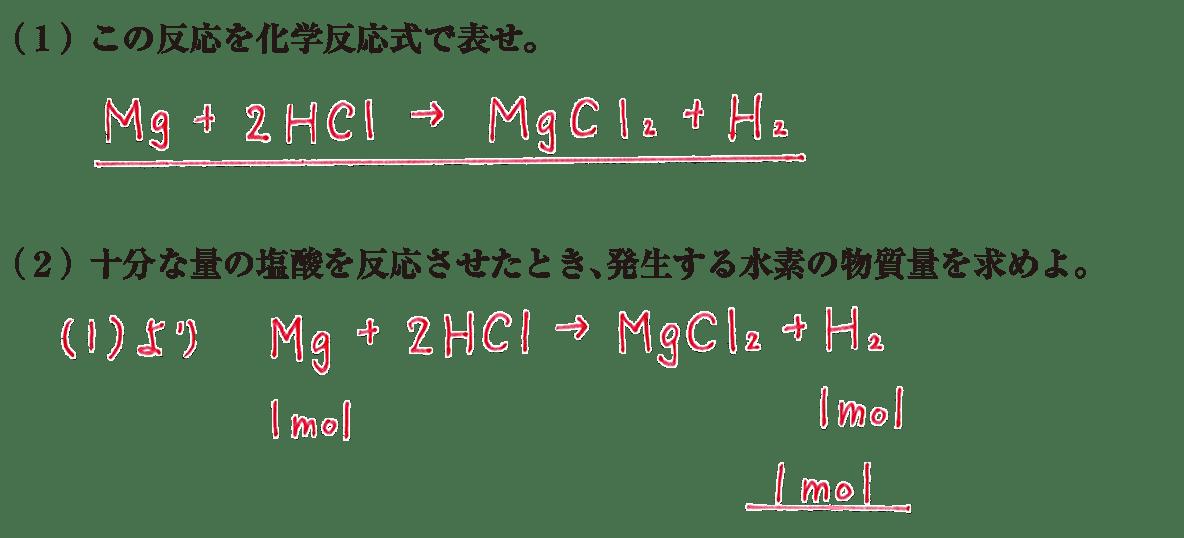 高校 理科 化学基礎 物質の変化15 練習(1)(2) 答えあり