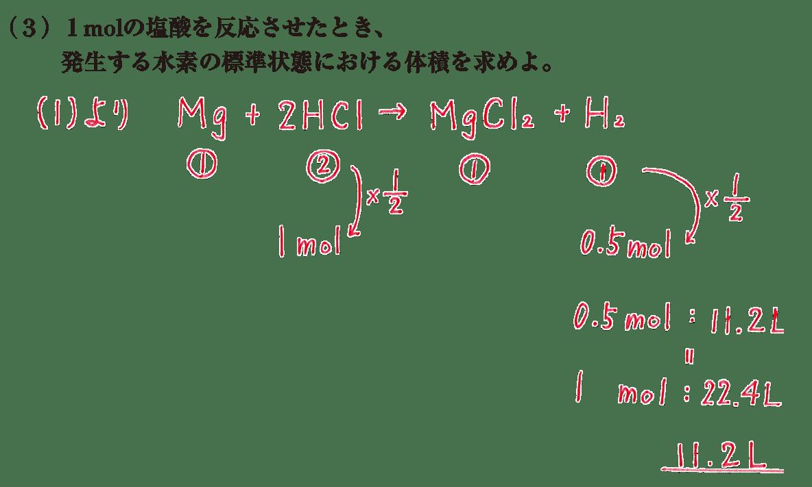高校 理科 化学基礎 物質の変化15 練習(3) 答えあり