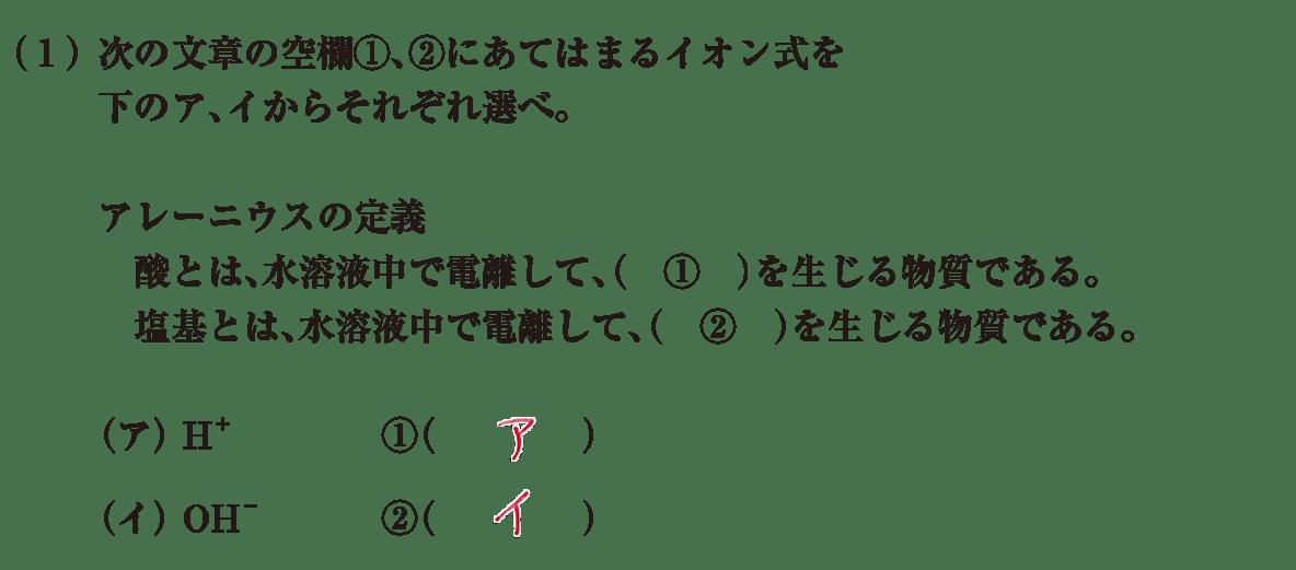 高校 理科 化学基礎 物質の変化19 練習(1) 答えあり