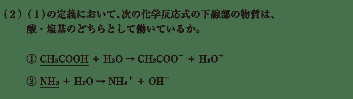 高校 理科 化学基礎 物質の変化20 練習(2)のみ 答えなし