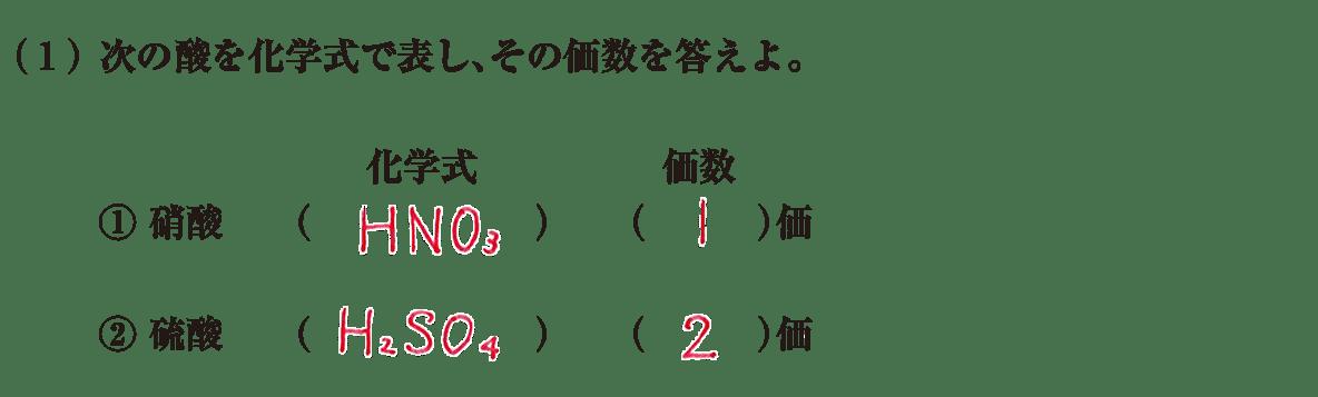 高校 理科 化学基礎 物質の変化21 練習(1) 答えあり