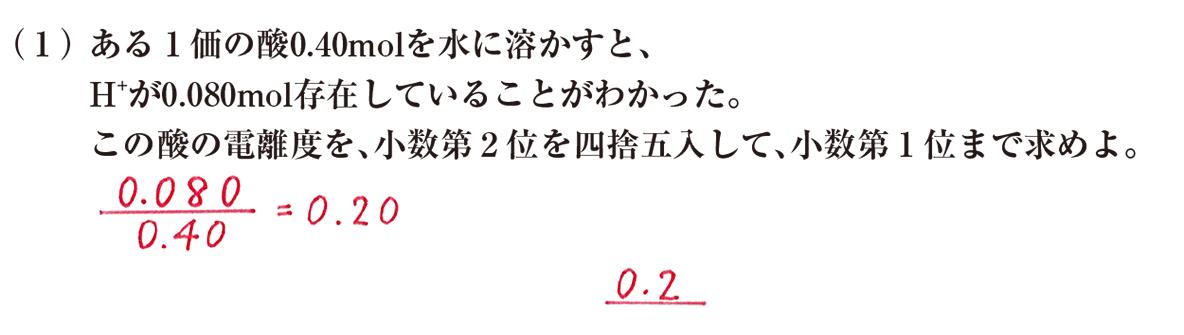 高校 理科 化学基礎 物質の変化22 練習(1) 答えあり