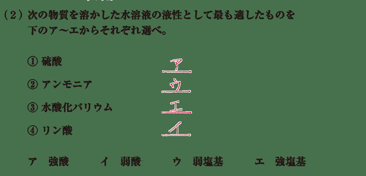 高校 理科 化学基礎 物質の変化22 練習(2) 答えあり