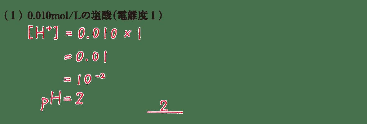 高校 理科 化学基礎 物質の変化25 練習 (1)答えあり