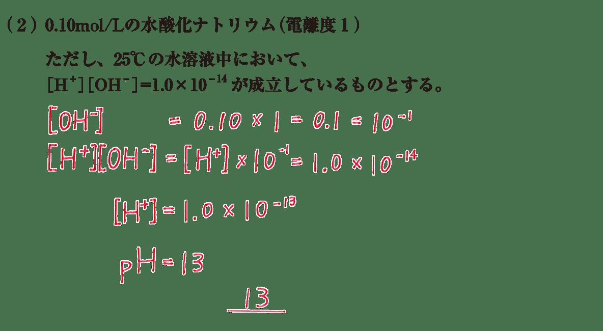 高校 理科 化学基礎 物質の変化25 練習 (2)答えあり