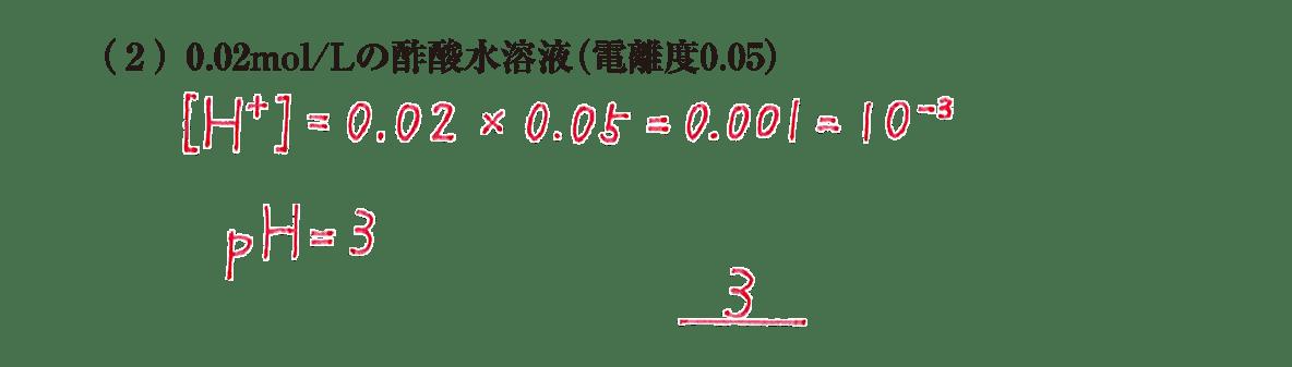 高校 理科 化学基礎 物質の変化29 (2) 答えあり