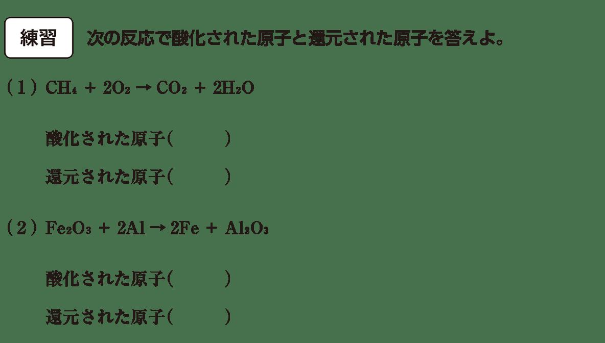 高校 理科 化学基礎 物質の変化34 練習 答えなし