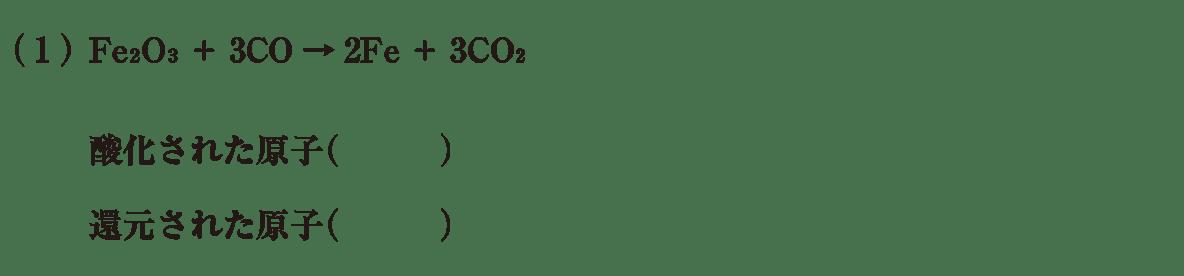 高校 理科 化学基礎 物質の変化36 練習(1) 答えなし