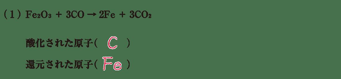 高校 理科 化学基礎 物質の変化36 練習(1) 答えあり