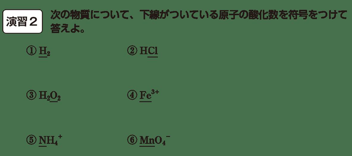 高校 理科 化学基礎 物質の変化37 演習2 答えなし