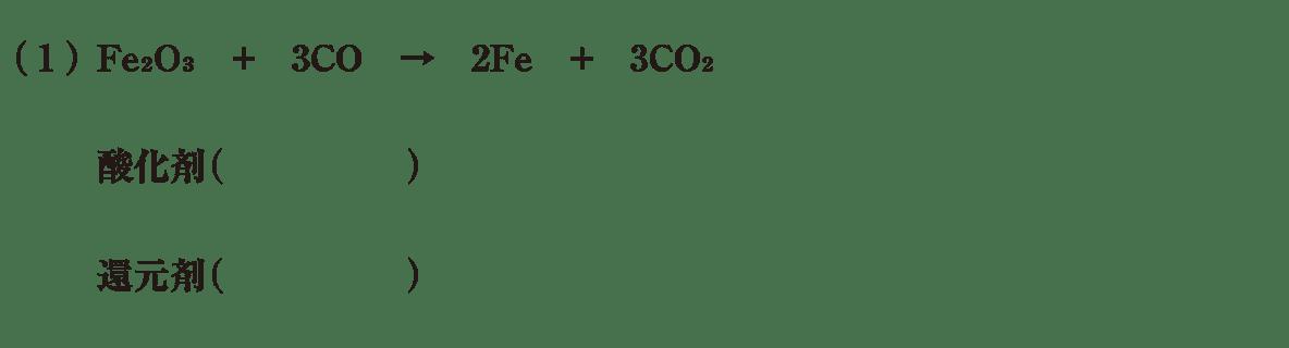 高校 理科 化学基礎 物質の変化38 練習(1) 答えなし