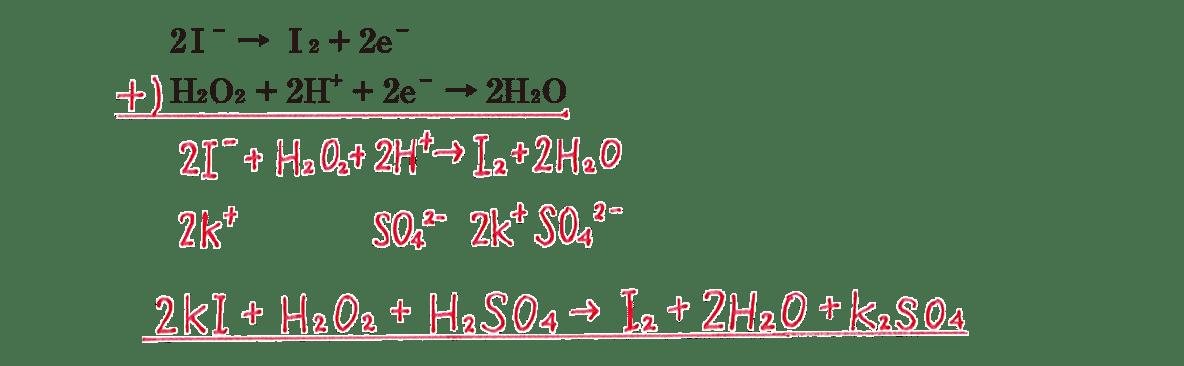高校 理科 化学基礎 物質の変化40 練習 答え全部