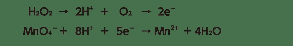 高校 理科 化学基礎 物質の変化41 ポイント2 上2つの反応式