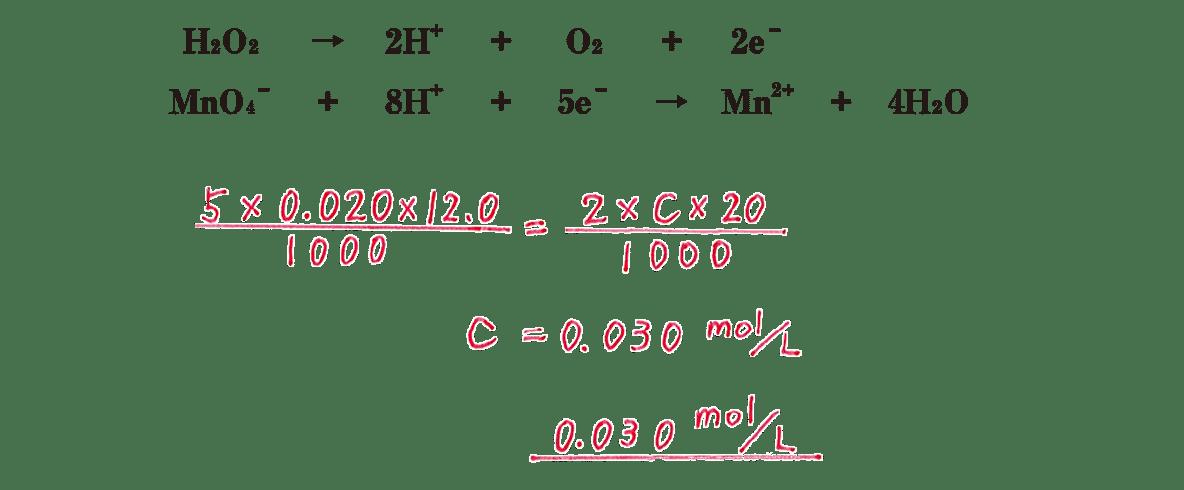 高校 理科 化学基礎 物質の変化42 練習 答え全部