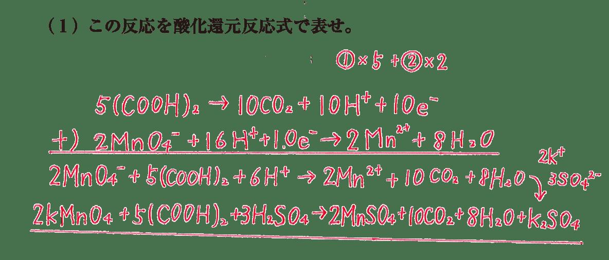 高校 理科 化学基礎 物質の変化43 演習2(1) 答えあり