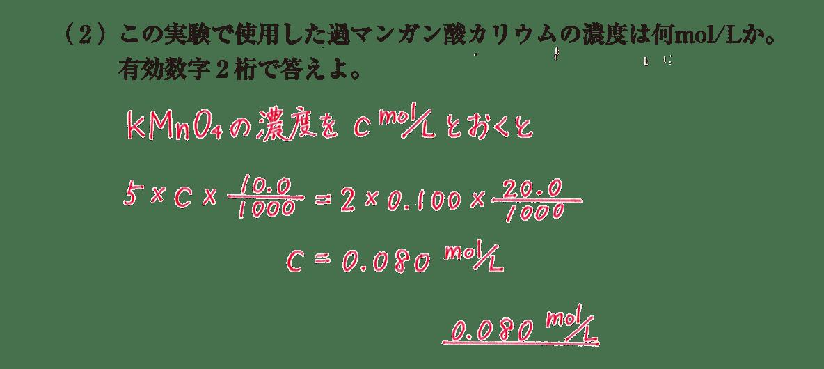 高校 理科 化学基礎 物質の変化43 演習2(2) 答えあり