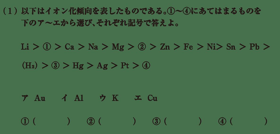 高校 理科 化学基礎 物質の変化44 練習(1) 答えなし