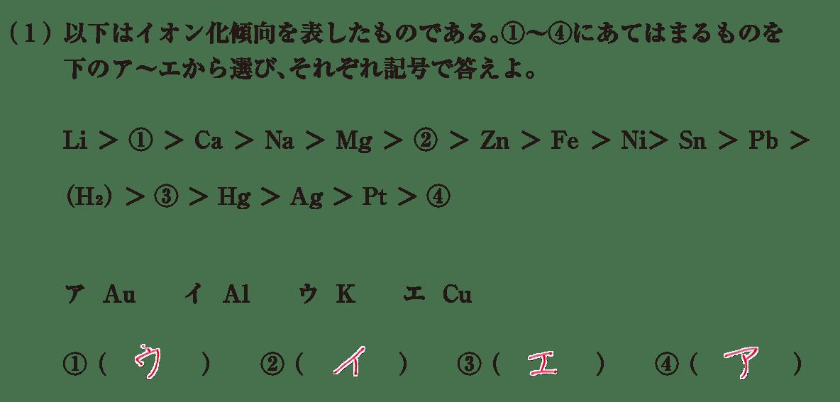 高校 理科 化学基礎 物質の変化44 練習(1) 答えあり
