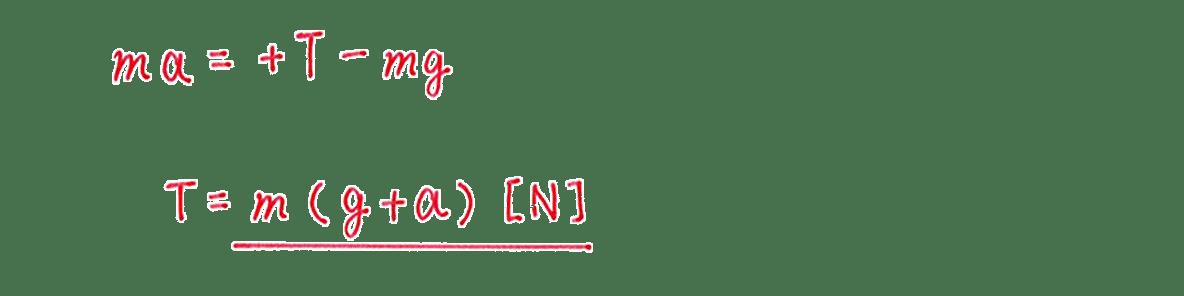 高校物理 運動と力48 練習 (1)の答え