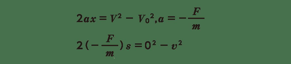 高校物理 運動と力52 ポイント1 図の下側1~2行目の式