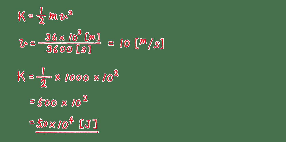 高校物理 運動と力52 練習1 答え