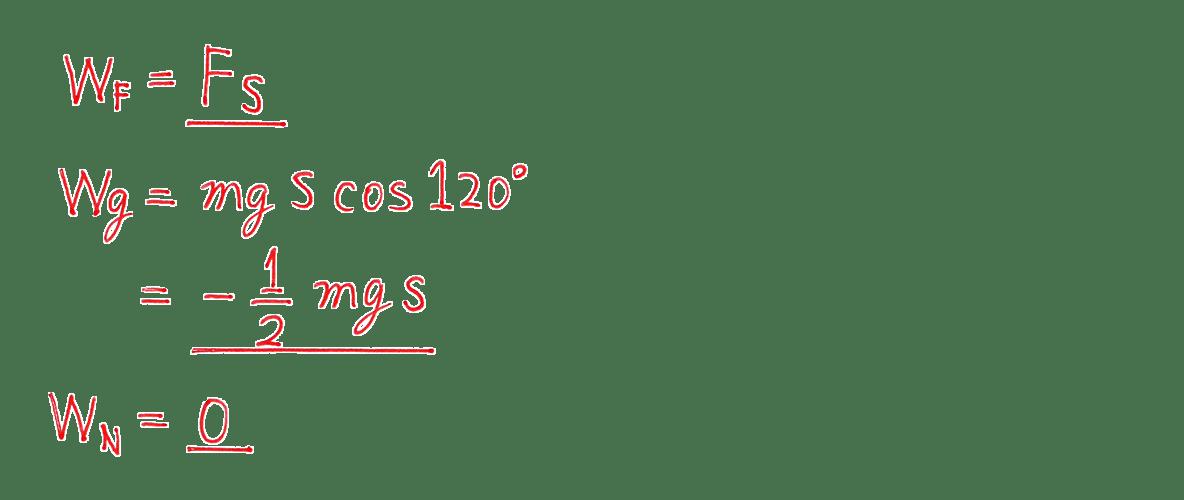 高校物理 運動と力53 練習(1)の答え