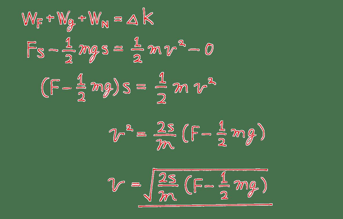 高校物理 運動と力53 練習(2)問題文 解答全て