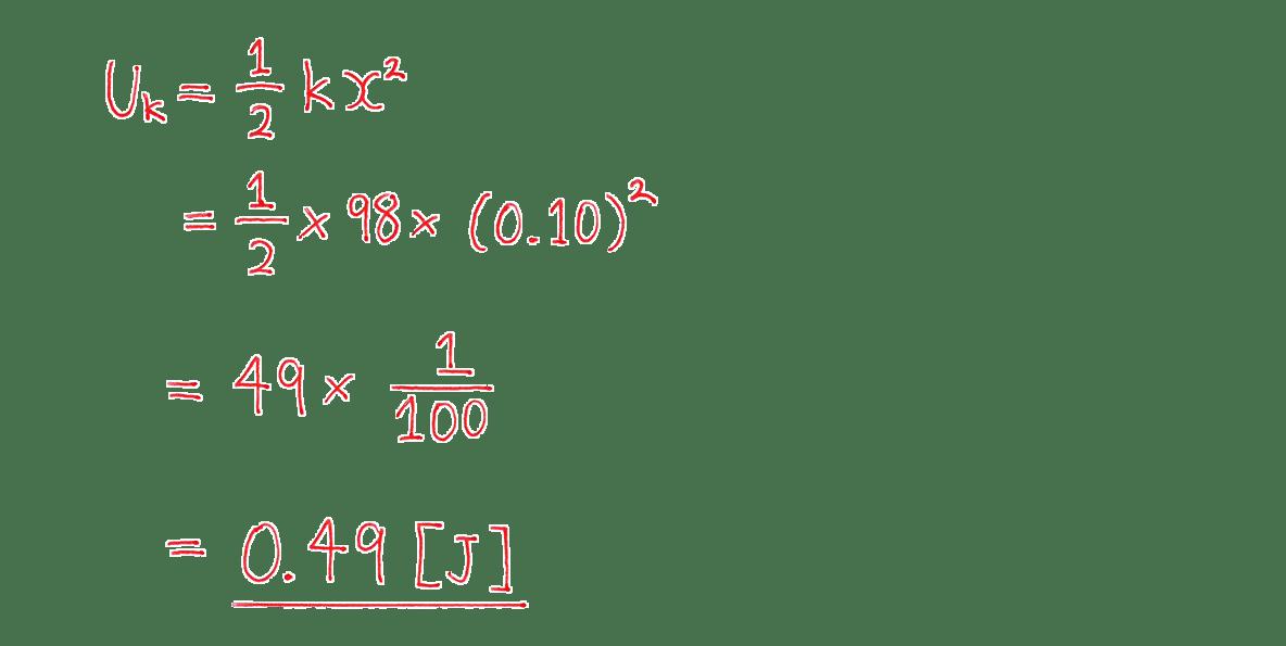 高校物理 運動と力55 練習 (2)解答全て