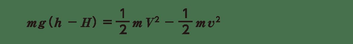 高校物理 運動と力56 ポイント1 図の下側1行目