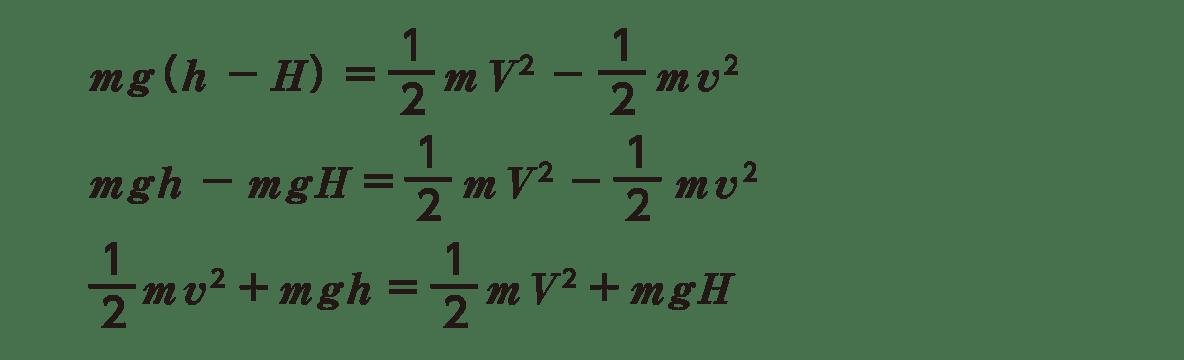 高校物理 運動と力56 ポイント1 図の下側1~3行目