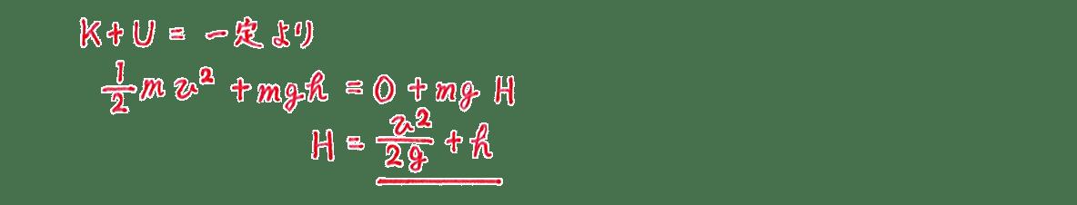 高校物理 運動と力56 練習 (1)解答全て