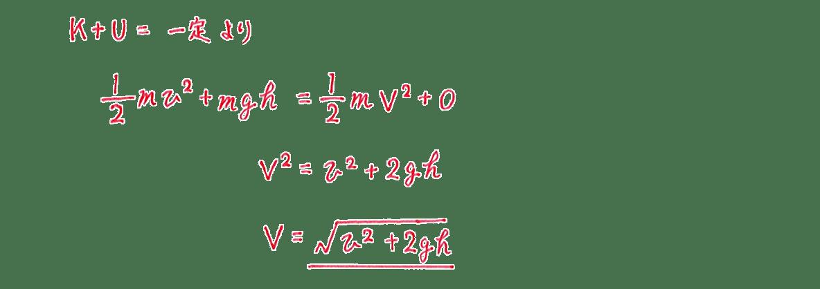 高校物理 運動と力56 練習 (2)解答全て
