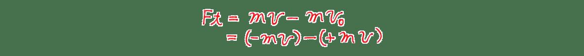 高校物理 運動と力59 練習1 (1) 図の右側1−2行目