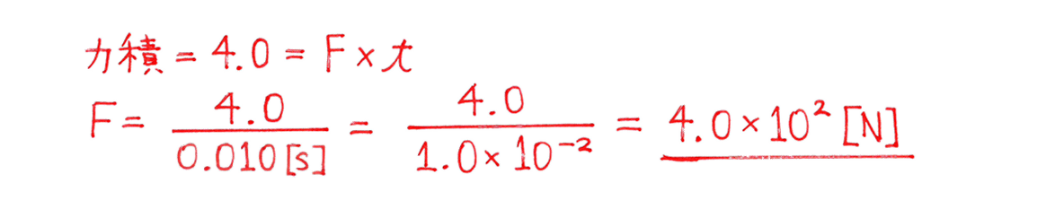 高校物理 運動と力59 練習1 (2)解答全て