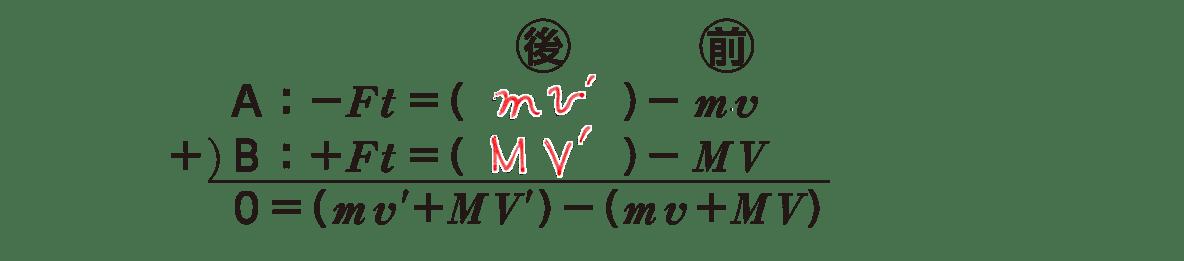 高校物理 運動と力61 ポイント1 図の下側 1−3行目