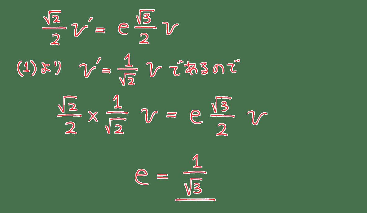 高校物理 運動と力66  練習 (2)解答全て