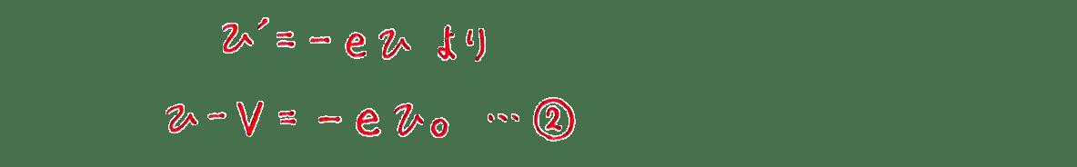高校物理 運動と力67 練習 図の下側3−4行目