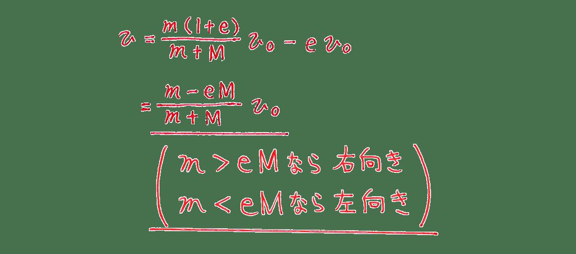 高校物理 運動と力67 練習 図の下側9行目から最後まで