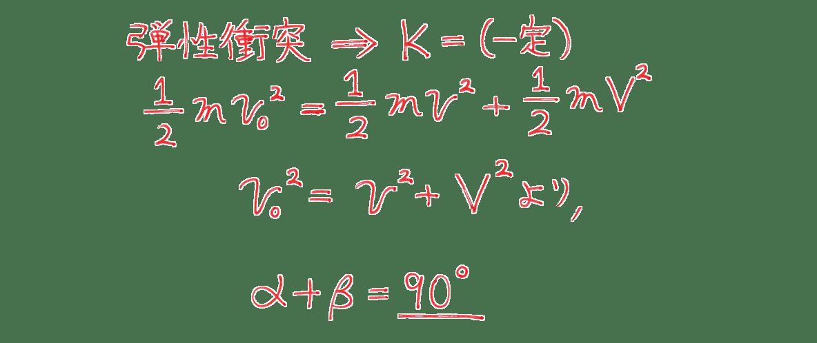 高校物理 運動と力68 練習 ベクトルの図の下側すべて
