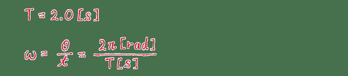 高校物理 運動と力69 練習 (2)1−2行目